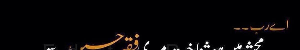 Faqeer e Hussain